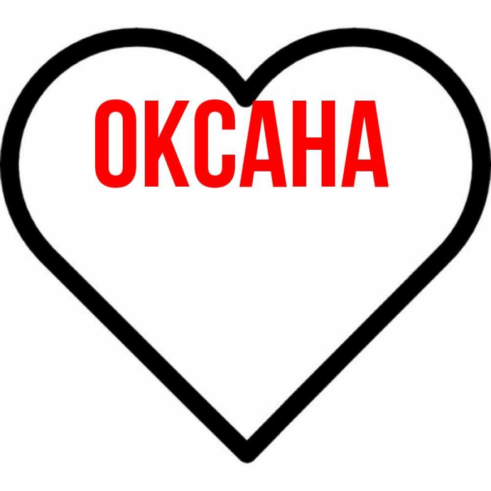 Картинка с именем оксана в сердце