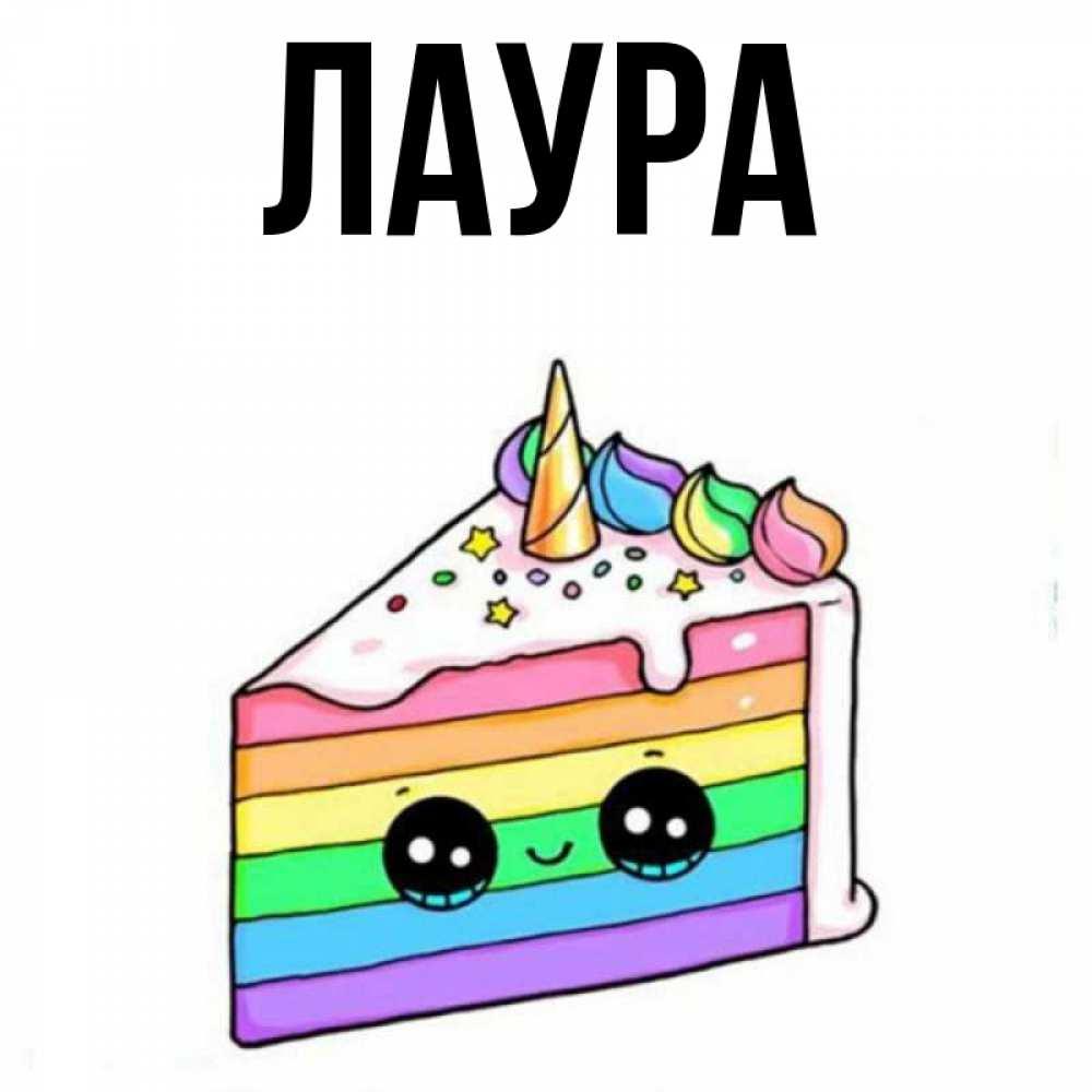 Открытка с днем рождения лаура, день рождения лет