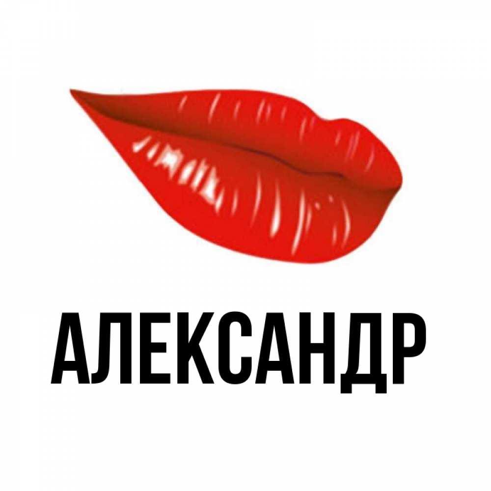 Картинка с именем александра, открытка