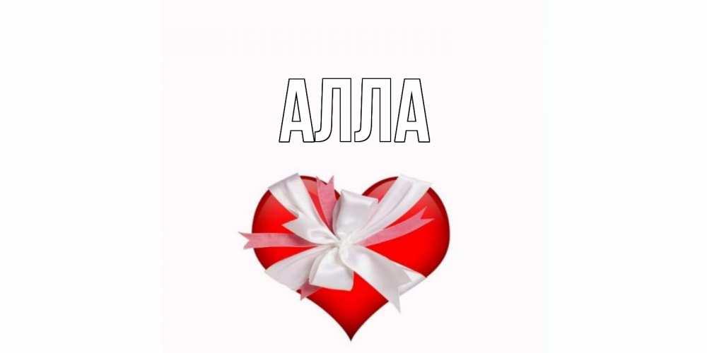 Программисту, красивые открытки с именем алла