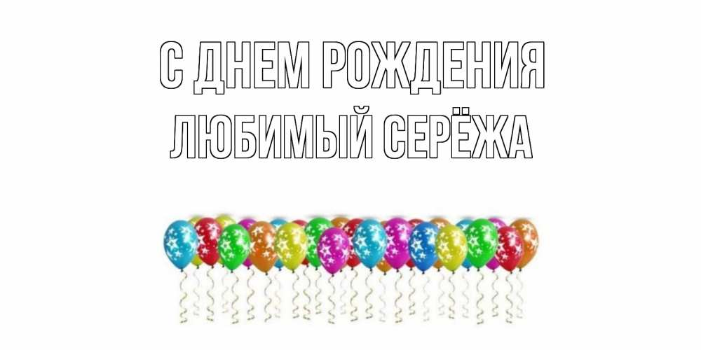 это картинки с днем рождения любимому сереже один простой