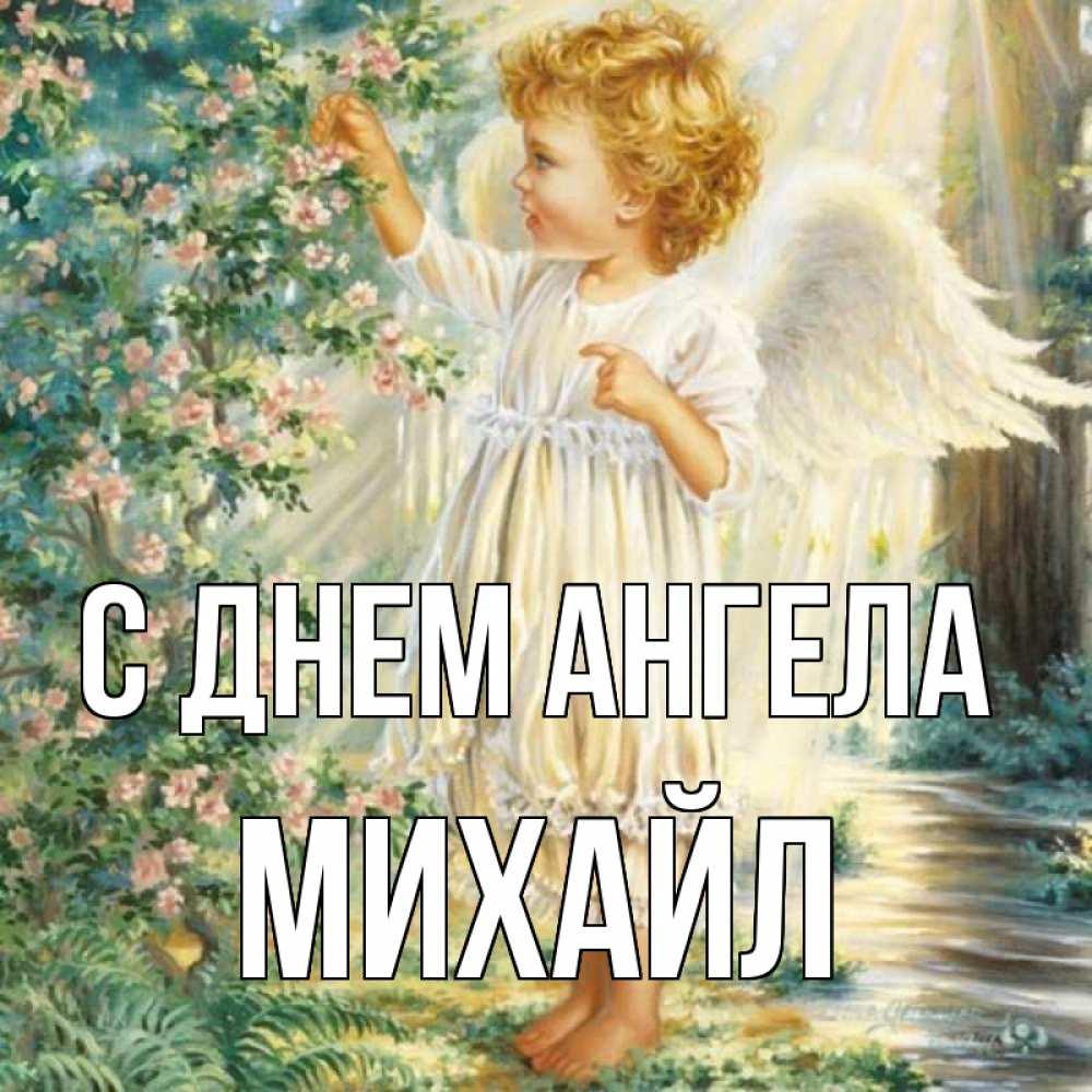 Поздравление с день ангела валентина