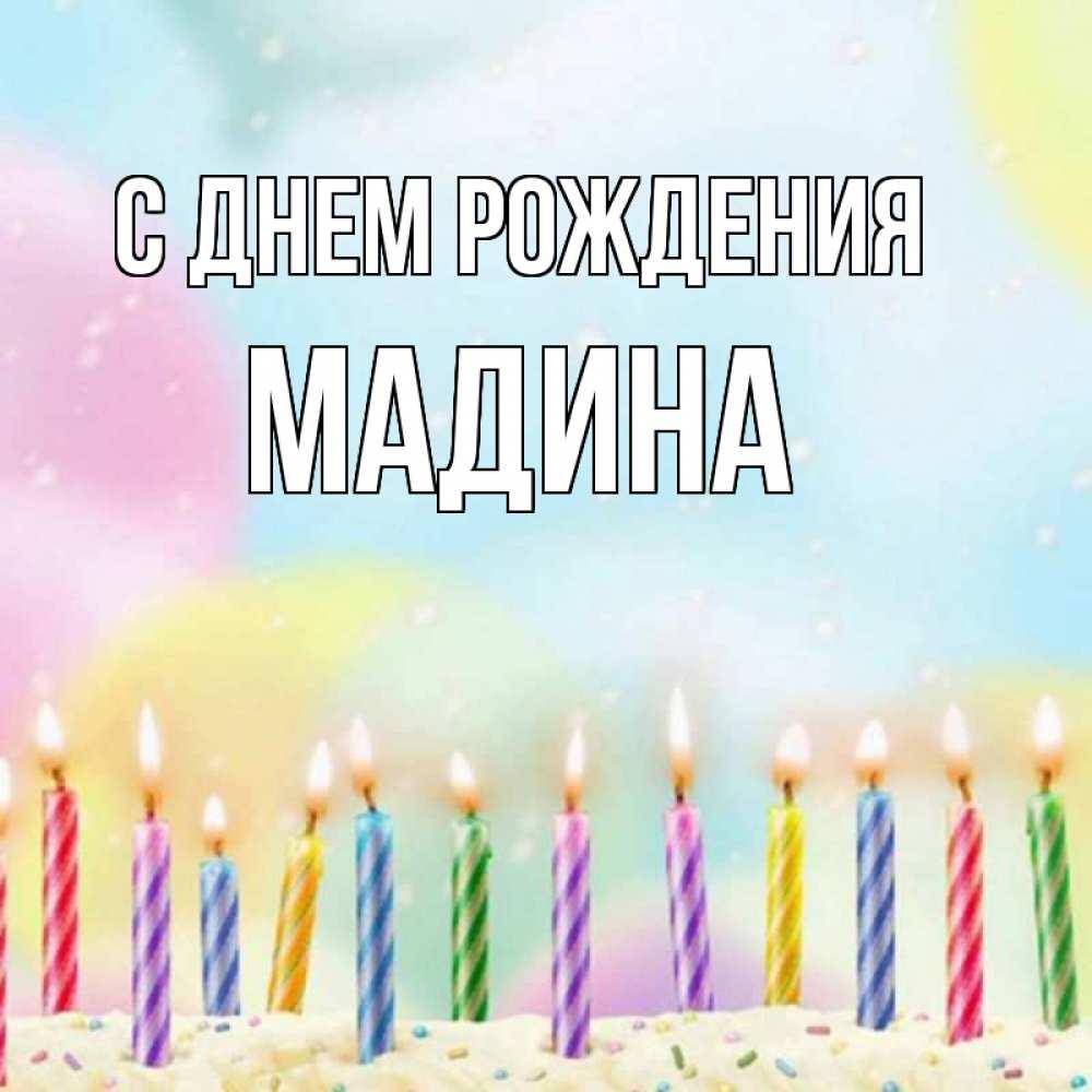 сороки с днем рождения мадина открытка нужна пожалуйста помимо постановления