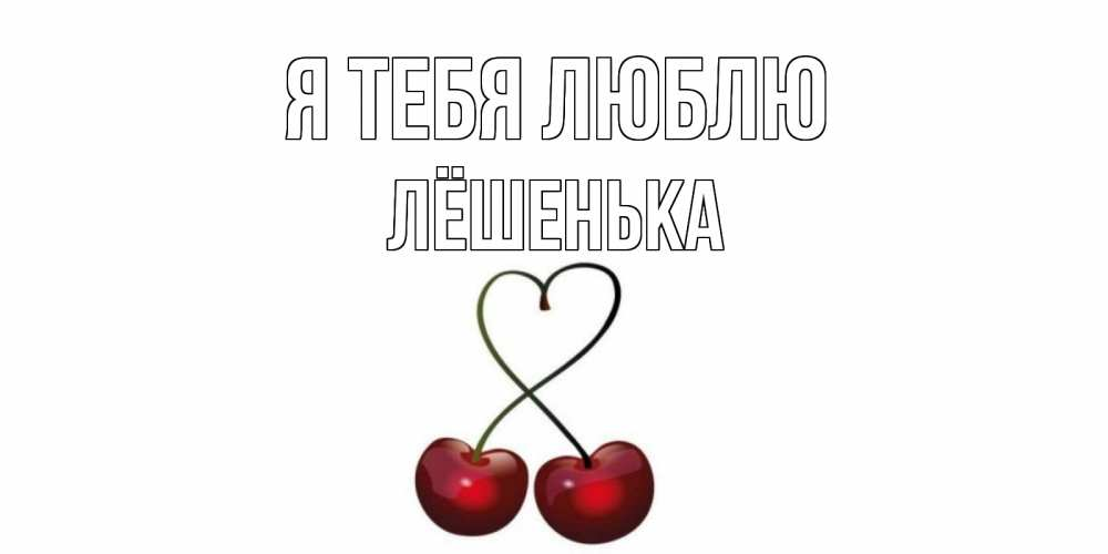 Открытка с именем Лёшенька Я тебя люблю
