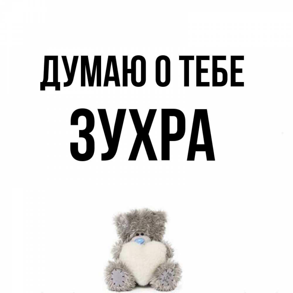 Февраля своими, открытка с именем зухра