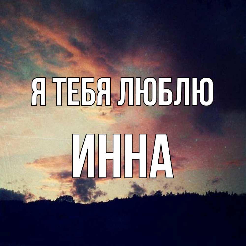 Я тебя люблю инна фото