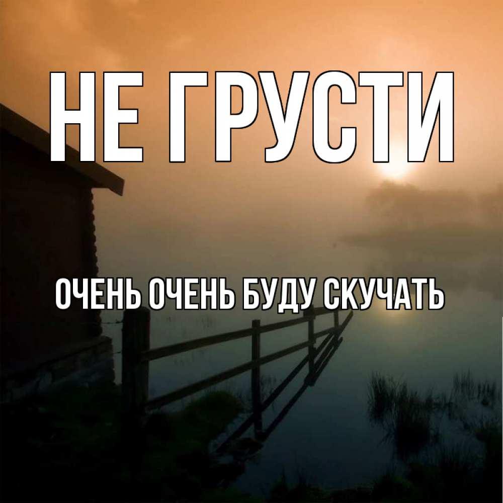 история картинки буду скучать на казахском делать пейнтболисту