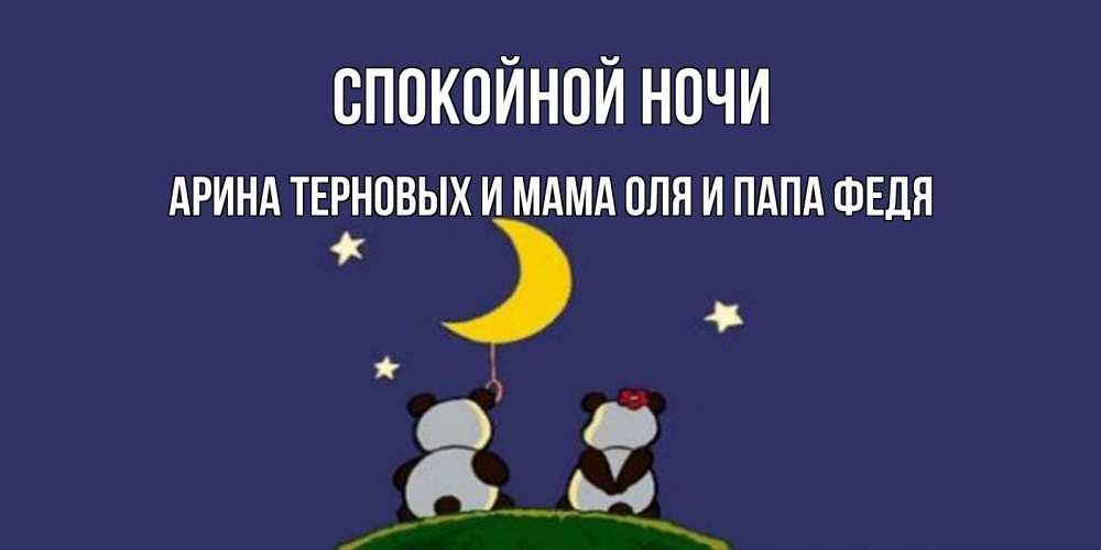 Открытка мама и папа спокойной ночи, картинки смешные