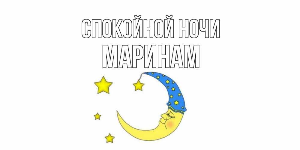 картинки марина месяц опалубка, подвешенная