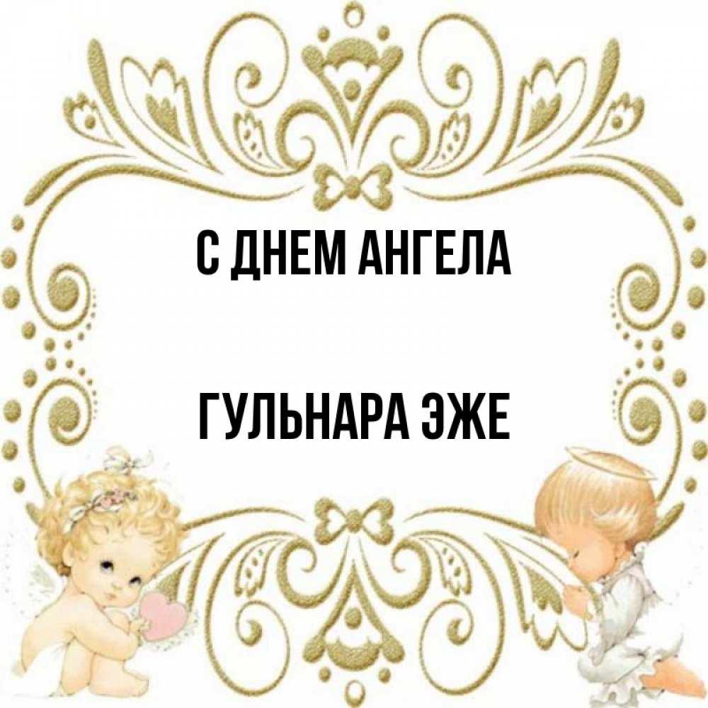 поздравление с днем ангела жениху в прозе театральным