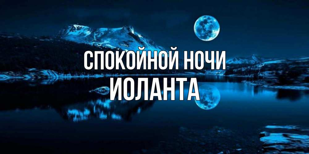 Открытка на каждый день с именем, Иоланта Спокойной ночи луна, озеро, горы Прикольная открытка с пожеланием онлайн скачать бесплатно