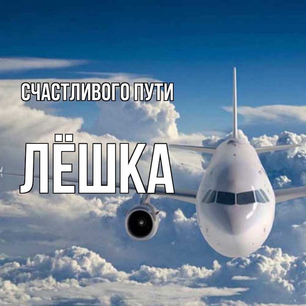 Картинка счастливого пути самолет