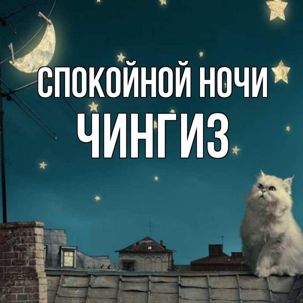 Мартом открытка, красивые картинки с надписями спокойной ночи золотая моя