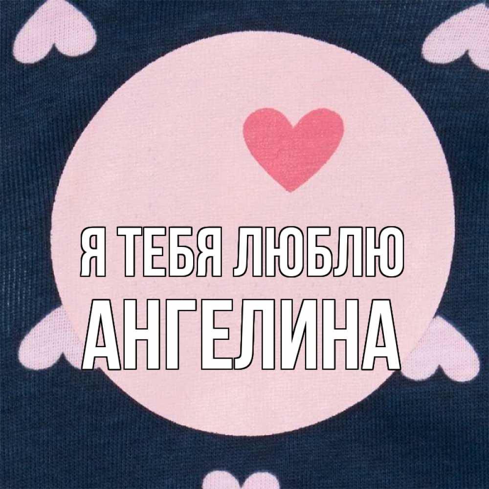 картинки с именем ангелина я тебя люблю больше, чем неделю