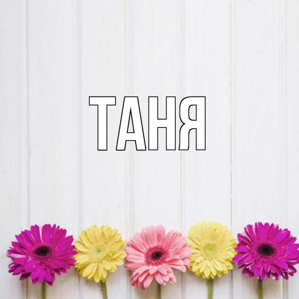 Открытка с именем таня, открытки