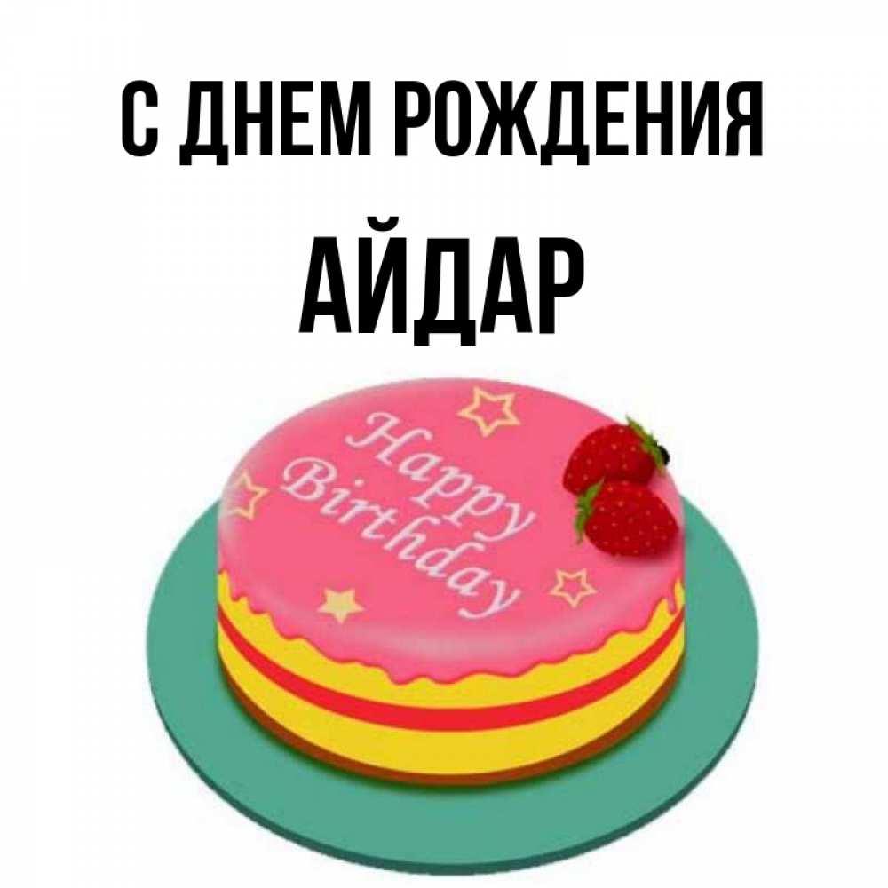 картинки с днем рождения айдар абыйга есть слоистые