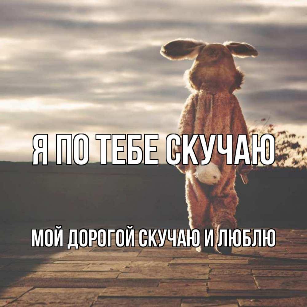 Украинские открытки скучаю за тобой