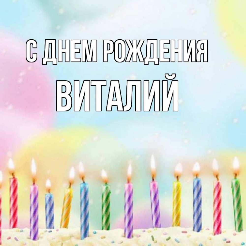 Всемирный день, открытки с днем рождения виталию сергеевичу