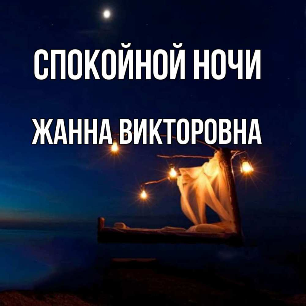 Открытка на каждый день с именем, Жанна-Викторовна Спокойной ночи милый мой Прикольная открытка с пожеланием онлайн скачать бесплатно