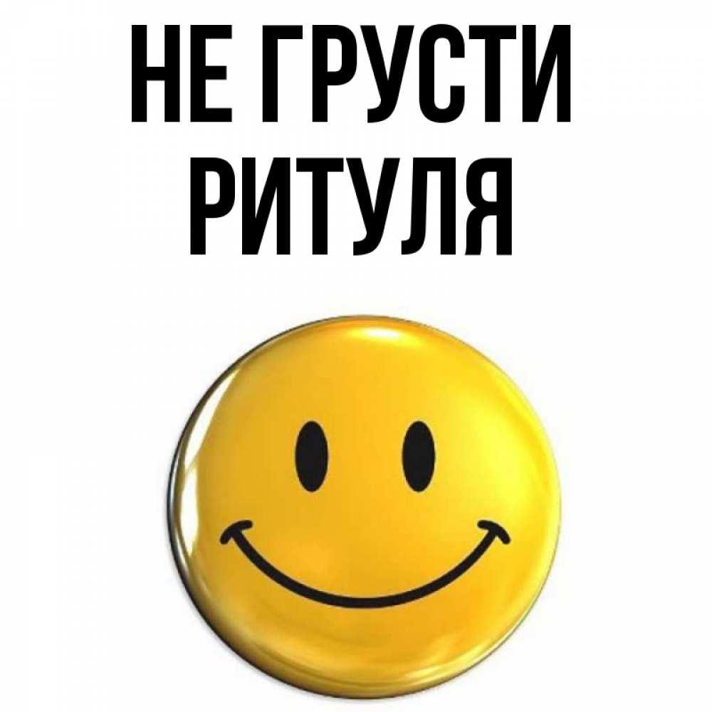 Не грусти улыбнись картинки девушке красивые, лет