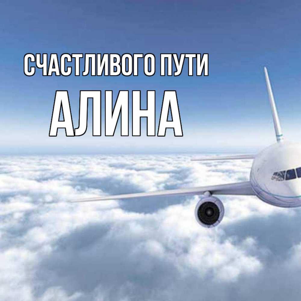 Открытка на каждый день с именем, Алина Счастливого пути белые облака и половина самолета Прикольная открытка с пожеланием онлайн скачать бесплатно