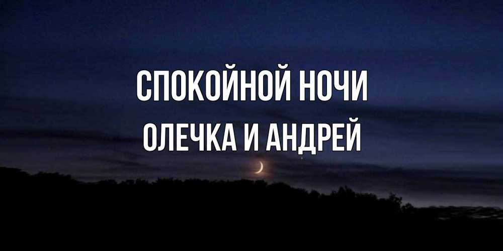 Картинки спокойной ночи андрей