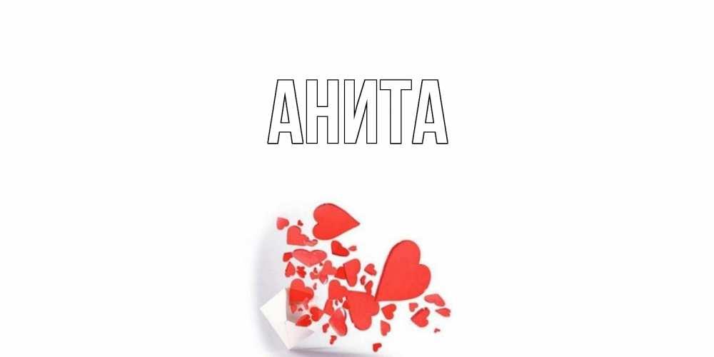 Анита открытки с надписями