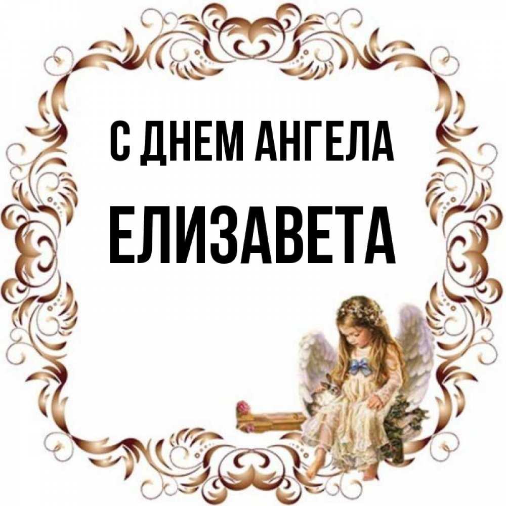 открытка день ангела елизавета