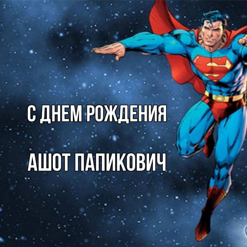 Поздравление с днем единства россии открытки прикольные объекты