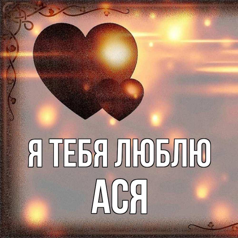 Я тебя люблю ася картинки