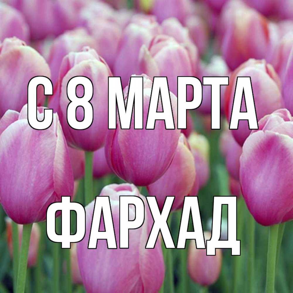 мутанты открытки с 8 марта с именами видела
