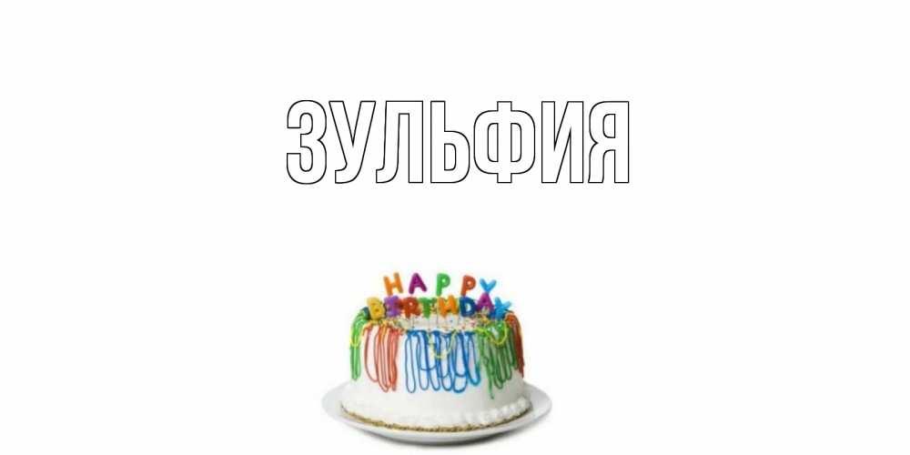 картинки на день рождения с именем зульфия только