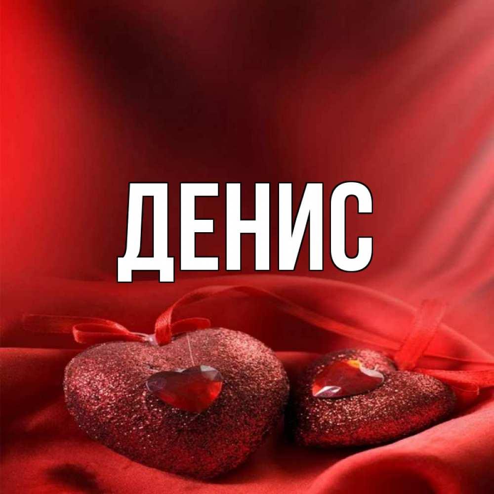 картинки сердечки красивые с именем денис