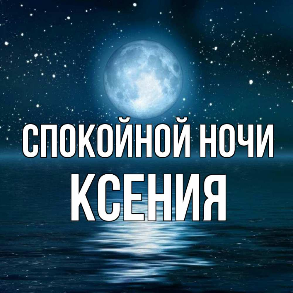 Картинка ксюша спокойной ночи