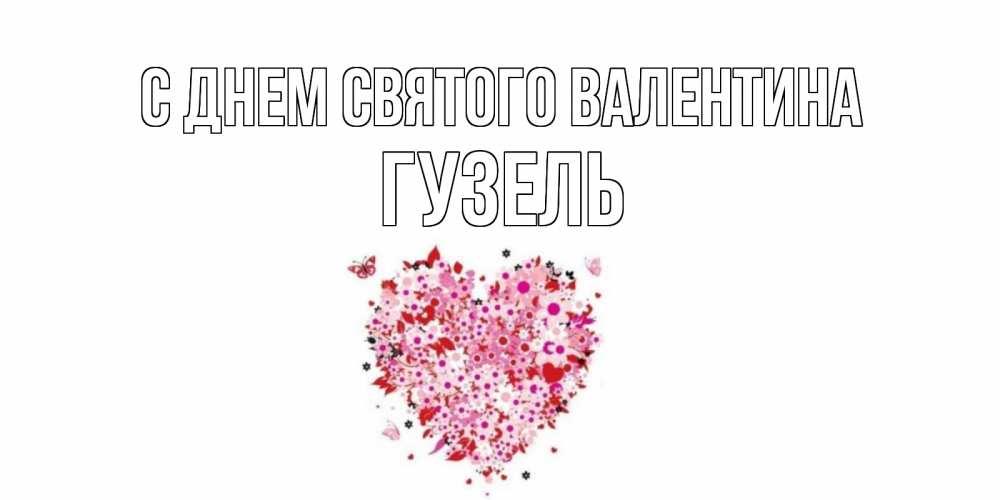 Королевской, картинки пожалуйста прикольные с именем валентина