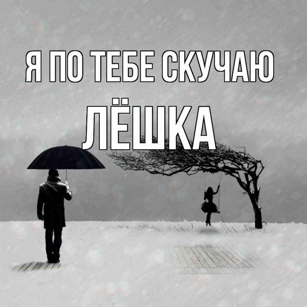 Украинские открытки скучаю за тобой, хорошего