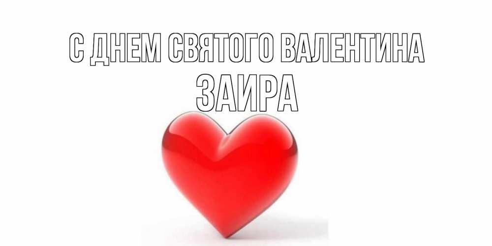 Открытка на каждый день с именем, Заира С днем Святого Валентина сердечко на 14 февраля Прикольная открытка с пожеланием онлайн скачать бесплатно