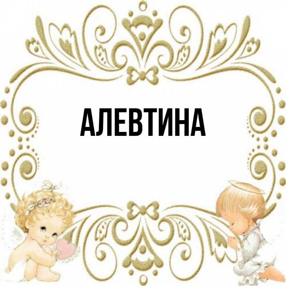 Картинки с именами алевтина