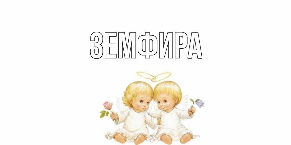 Картинка с именем земфира, днем