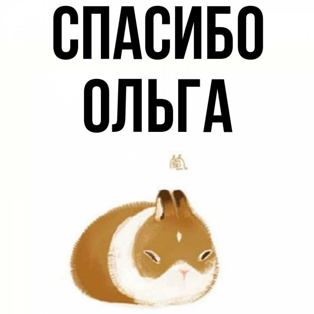Олечка спасибо открытка