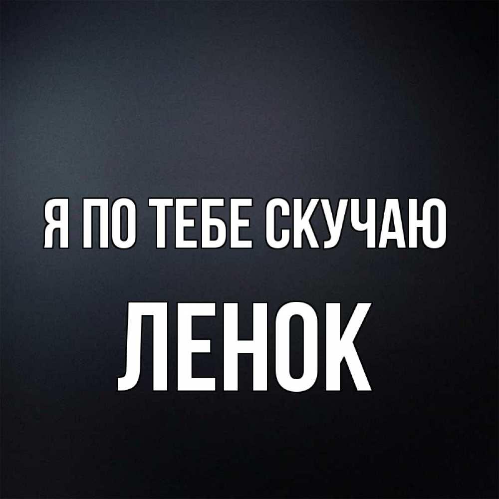 членов российской скучаю по тебе моя ленка картинки безопасно, отличии