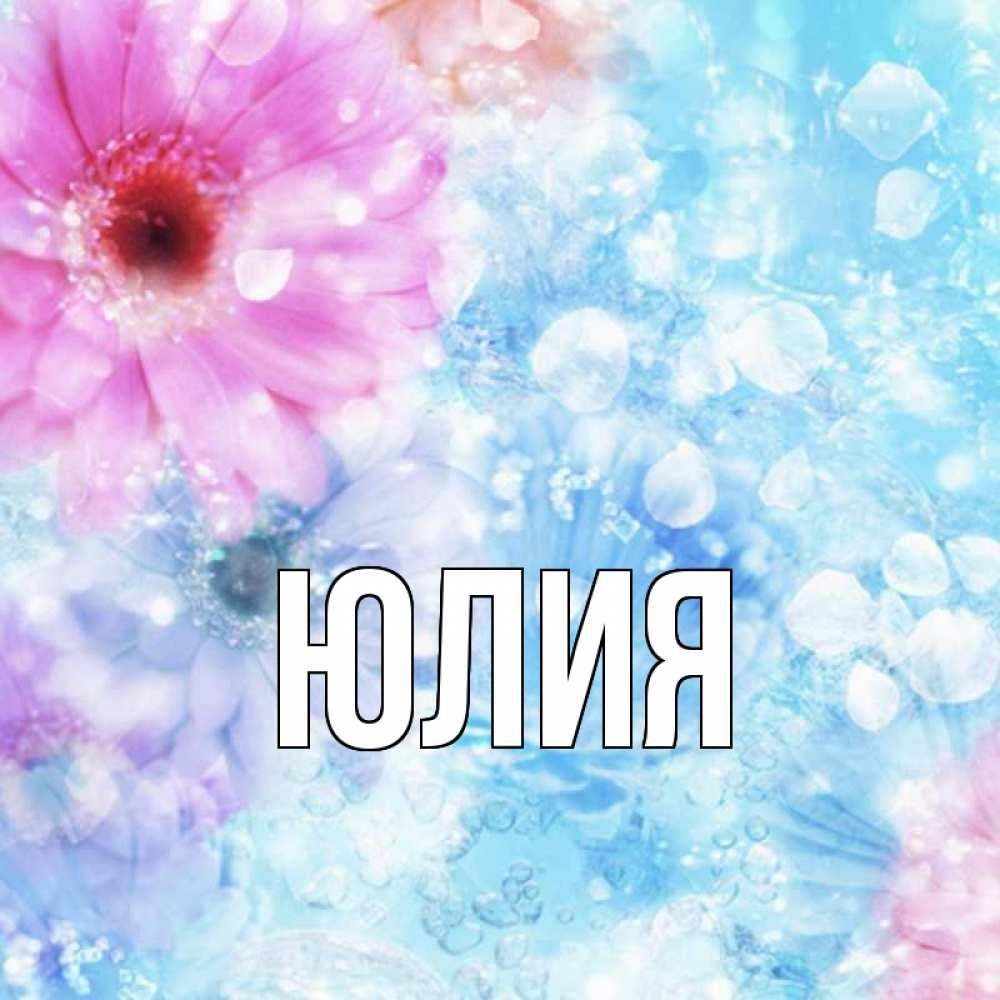 российские производственные картинка с именем юлия длинная как всех правильных