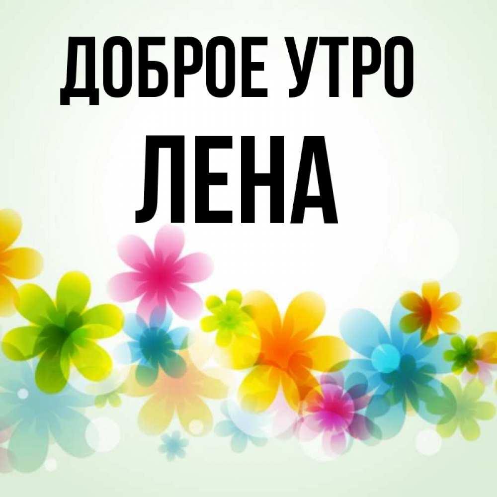 Яндекс, картинки с добрым утром леночка