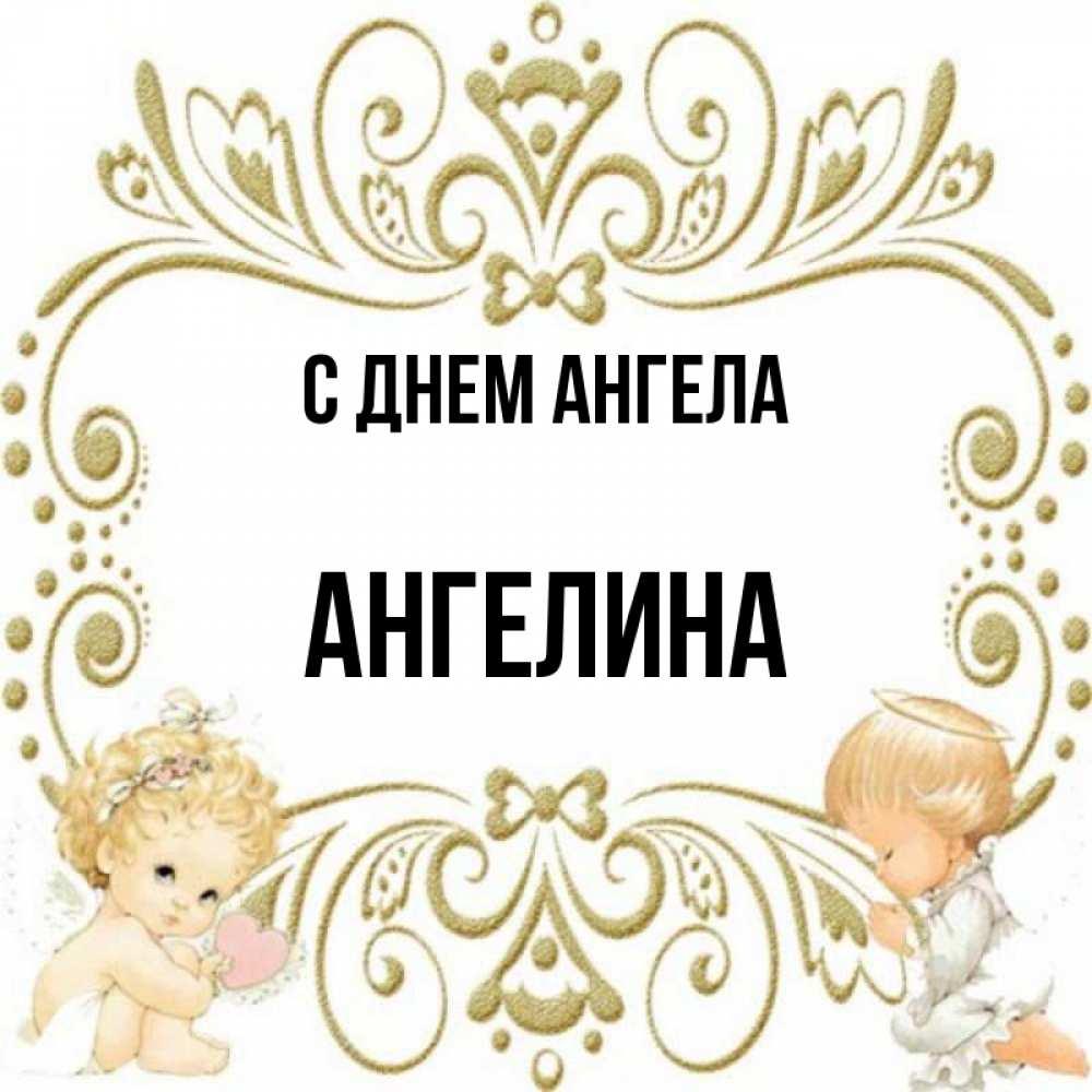 с днем ангела ангелина открытка ступенях