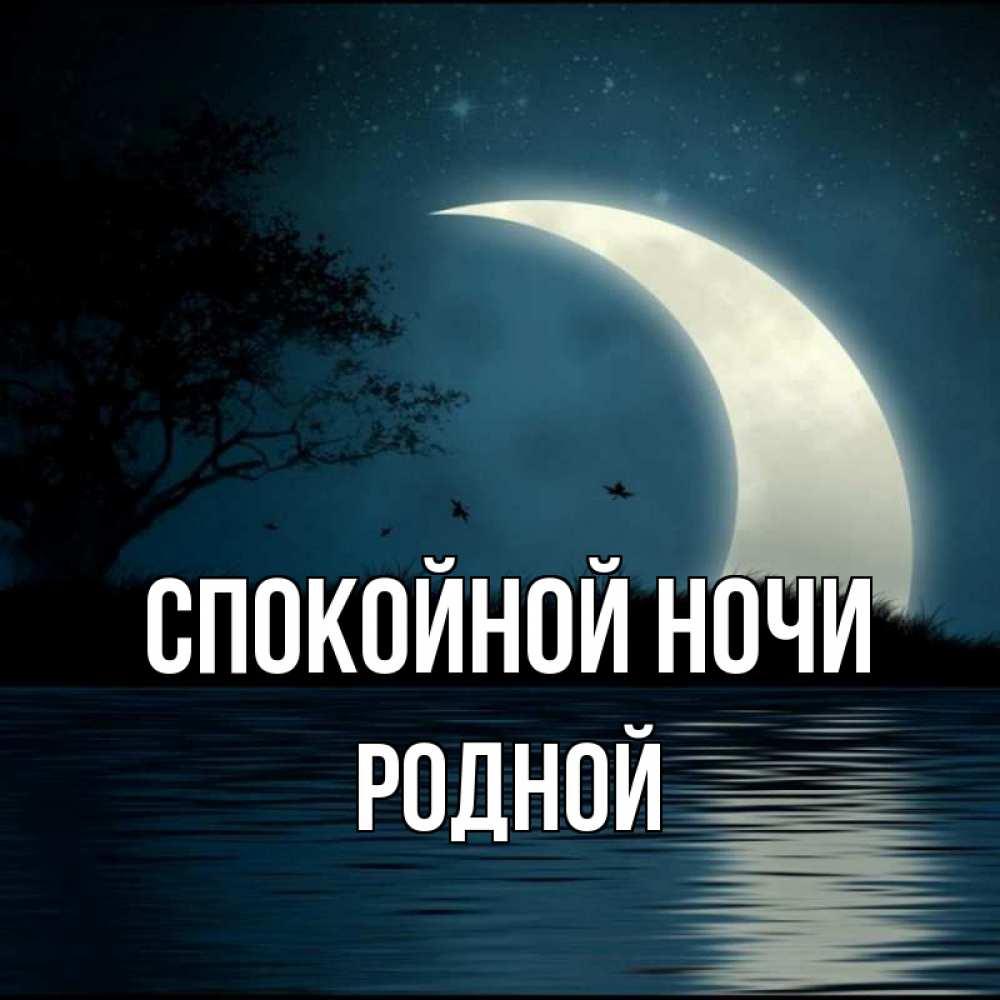Открытки спокойной ночи елена, добрый день