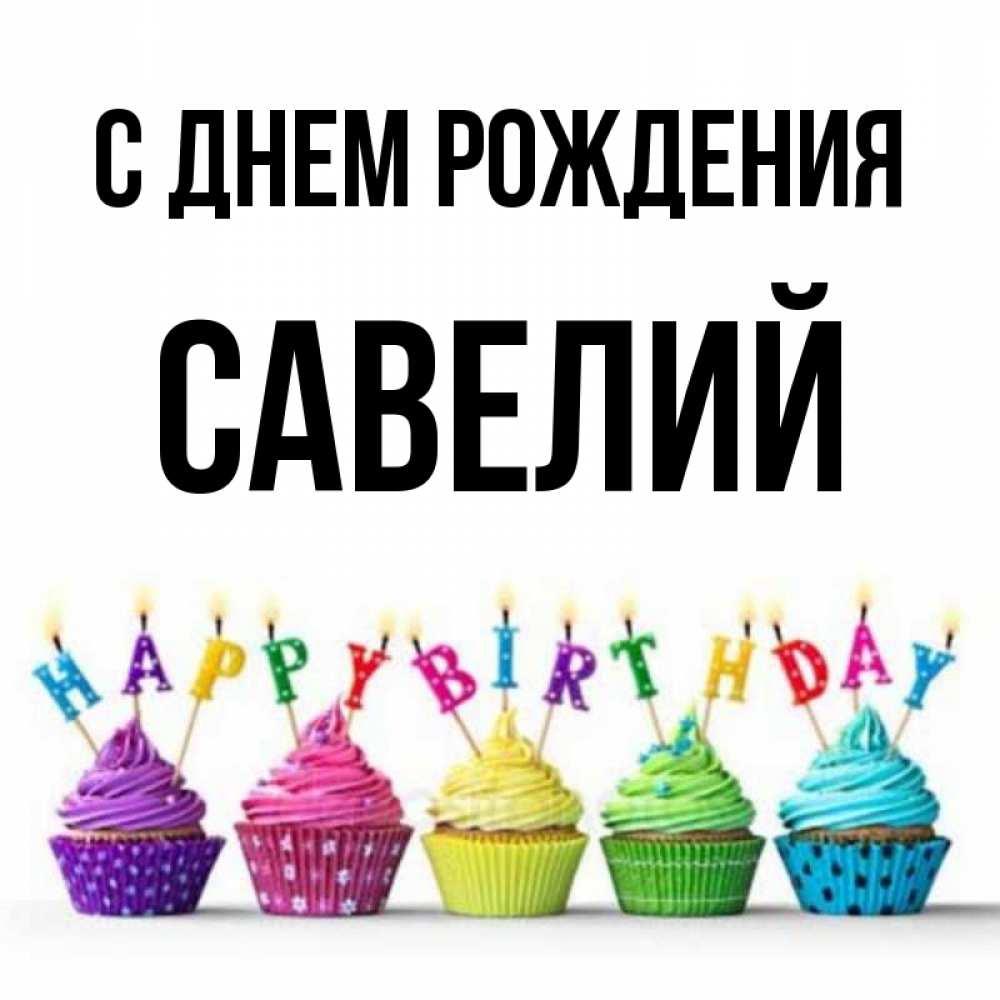 Прикольное поздравление от карлсона на день рождения очень порядочный