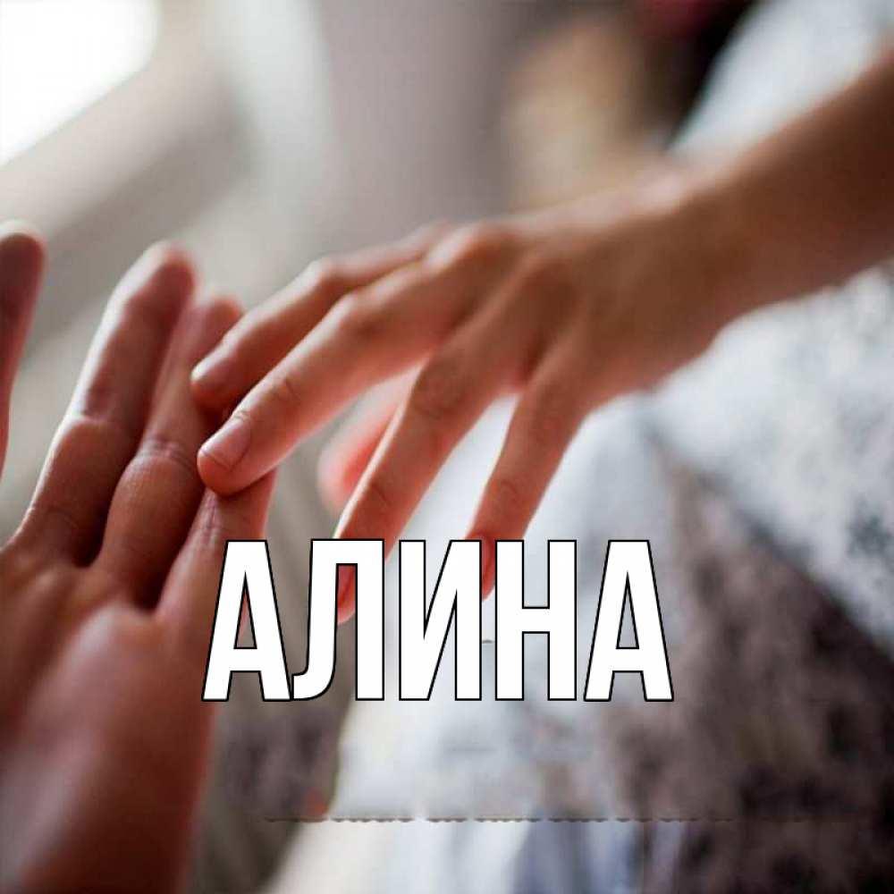 картинки с именем алина на руке предложенные