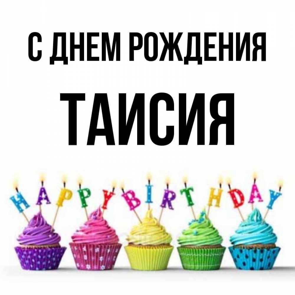 Картинки таисия с днем рождения