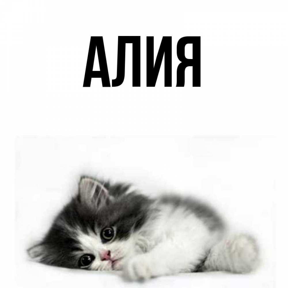 Открытка с именем алия