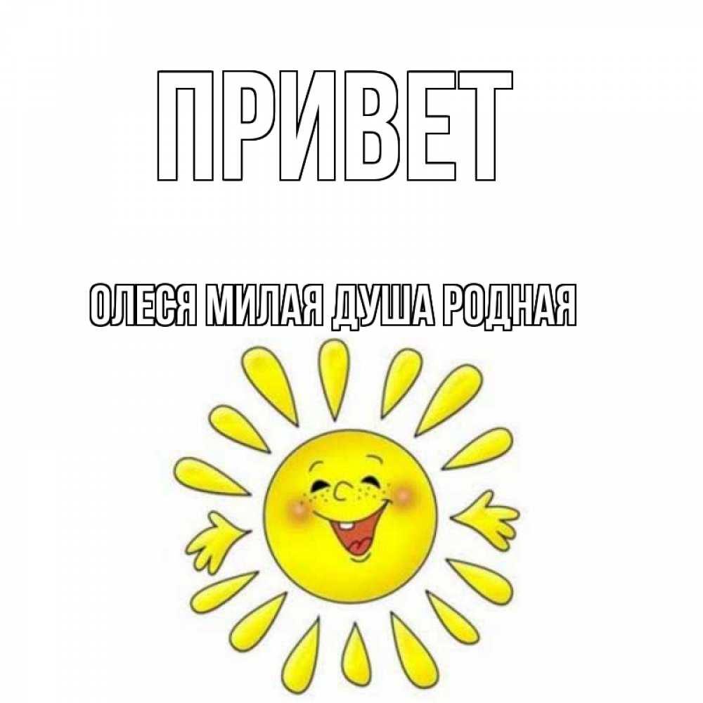 Днем, прикольные картинки про солнце с надписями